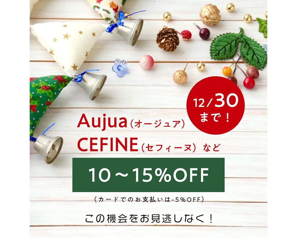 商品10〜15%OFFキャンペーン