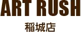 ART RUSH 成城学園
