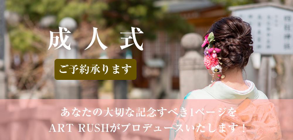 ART RUSH(アートラッシュ)成人式のヘアアレンジ、着付け、承ります