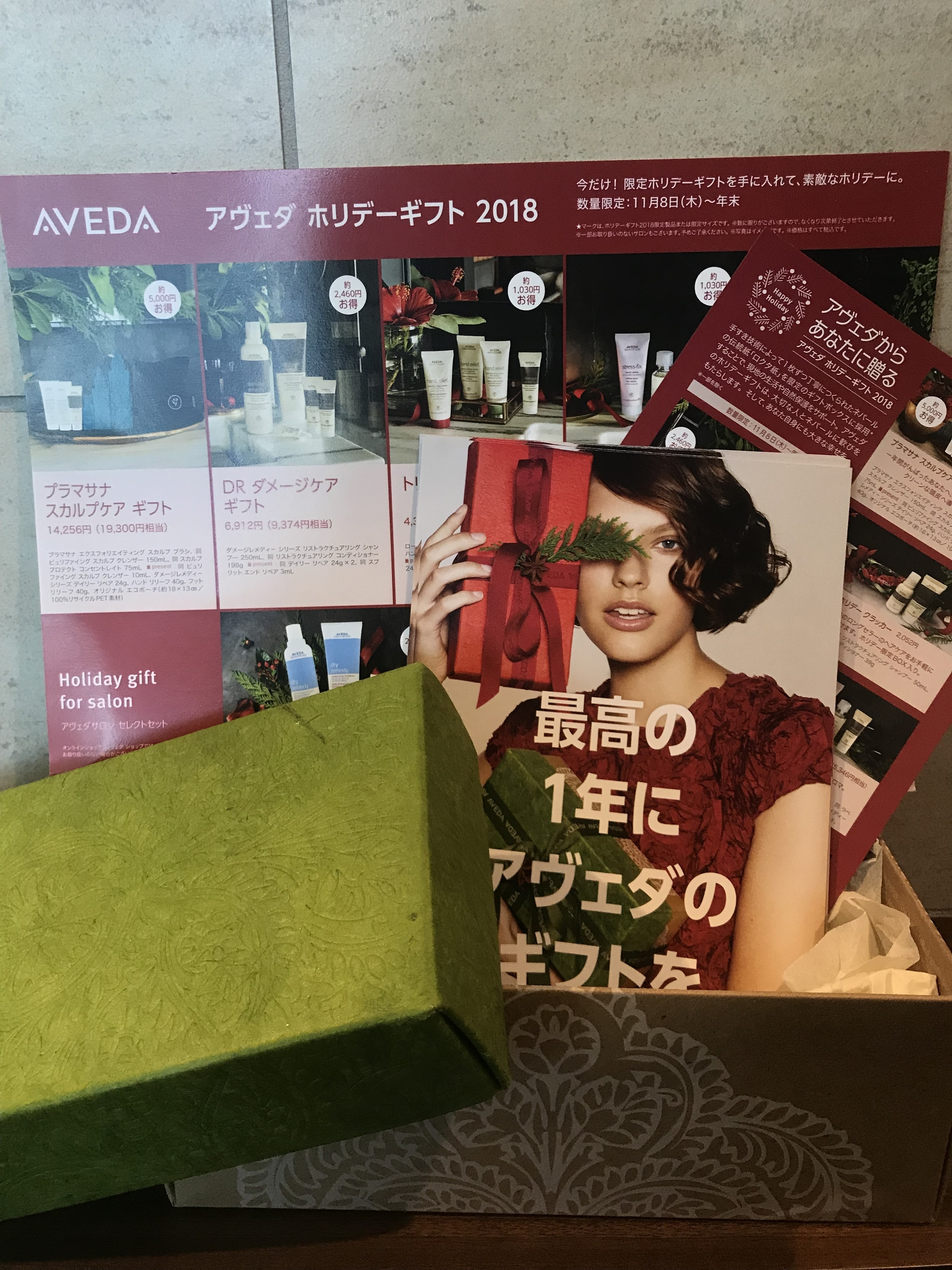 AVEDA クリスマスギフト ホリデーギフト 12月