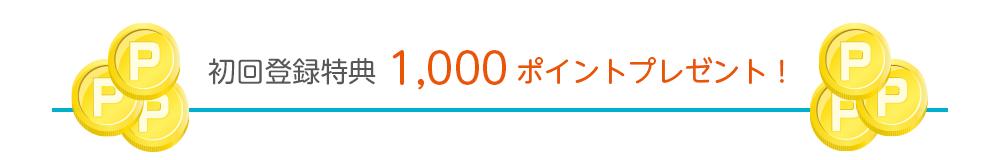 初回登録特典1,000ポイントプレゼント!