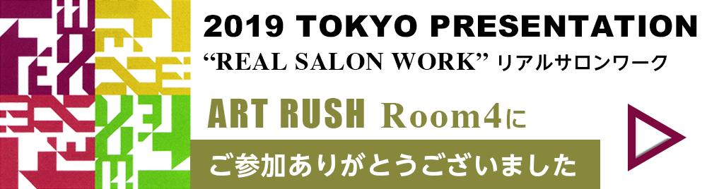 11月18日19日!JHCA主催!ヘアカラー日本最大イベント開催!