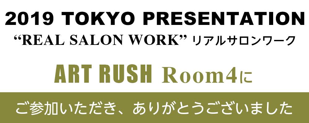 jhca日本ヘアカラー協会 東京プレゼンテンション リアルサロンワーク
