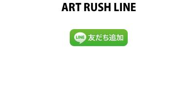 アートラッシュライン